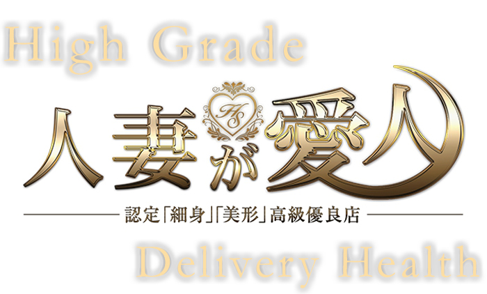 大阪堺東・高級デリヘル 人妻が愛人 公式サイト